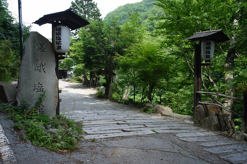 嵯峨塩鉱泉