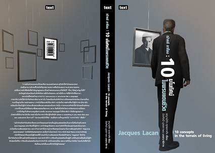 Jacques Lacan  :10 concepts in the terrain of living Book Detail 01