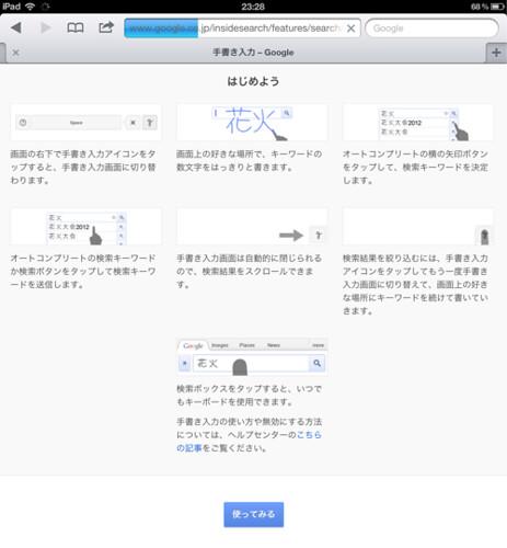iPadGoogle4