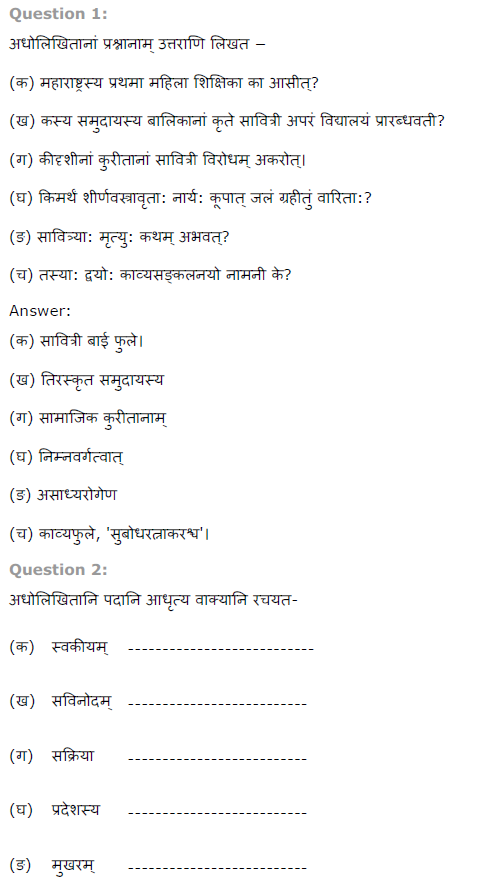NCERT Solutions for Class 8 Sanskrit Chapter 11 सावित्री