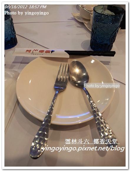 雲林斗六_椰香天堂20120818_R0070868