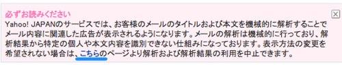 Yahoo!メール-1