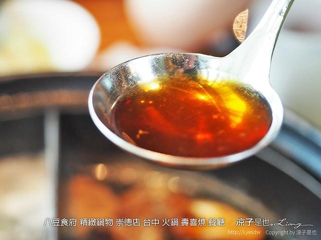 八豆食府 精緻鍋物 崇德店 台中 火鍋 壽喜燒 餐廳 64
