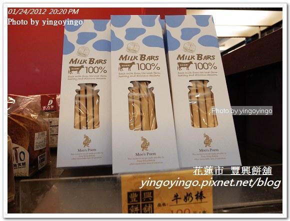 花蓮市_豐興餅舖20120124_R0050748