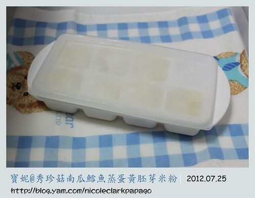 秀珍菇南瓜鱈魚蒸蛋黃胚芽米粉17