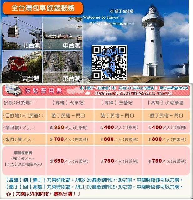KT墾丁在地通-全台灣包車旅遊 藍色丁QR 高雄墾丁接駁車-時間表