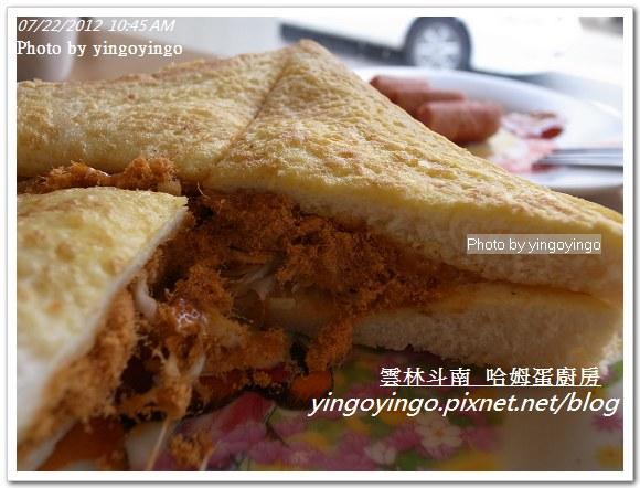 雲林斗南_哈姆蛋廚房20120722_R0070335