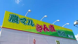 農マルさん直市場 岡山店