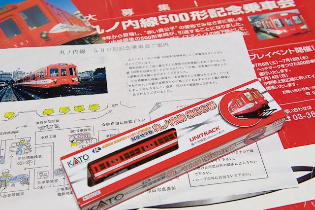 KATO営団地下鉄 丸ノ内線 300形