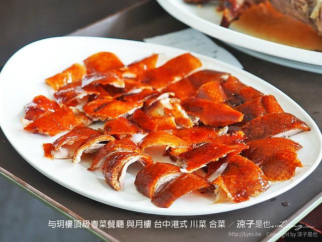 与玥樓頂級粵菜餐廳 與月樓 台中港式 川菜 合菜 26