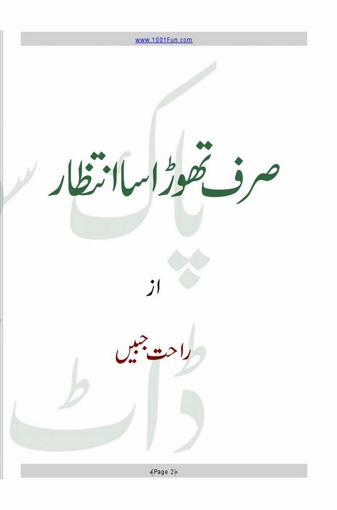 Sirf Thorra Saa Intizaar is a very well written complex script novel which depicts normal emotions and behaviour of human like love hate greed power and fear, writen by Rahat Jabeen , Rahat Jabeen is a very famous and popular specialy among female readers