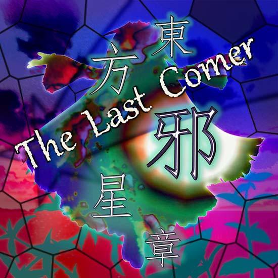 【情報】彈幕風腳本《東方邪星章》新版本β5釋出