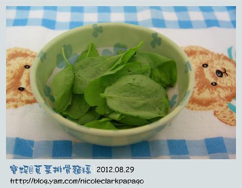 莧菜排骨麵線2