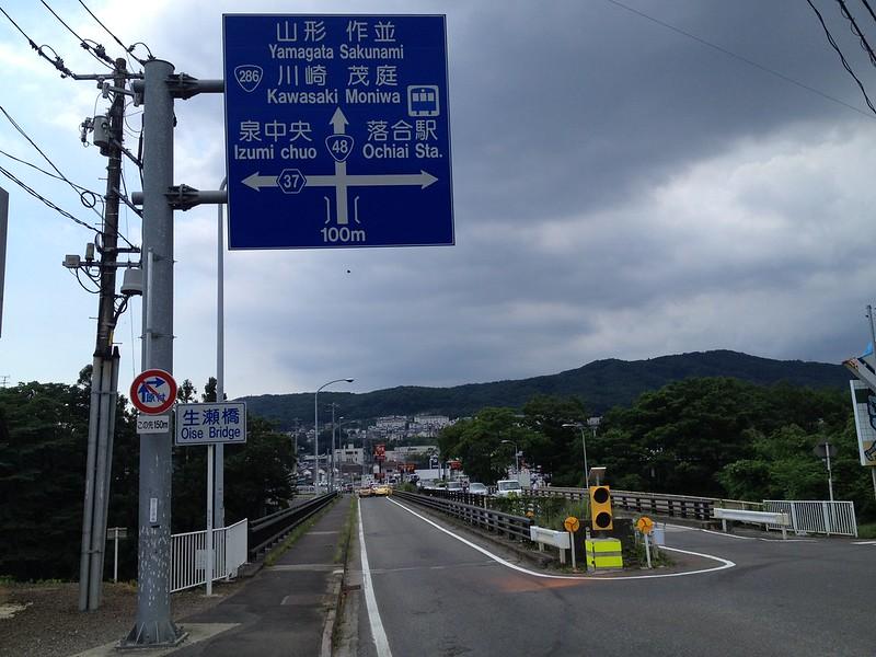 山形県への青看板