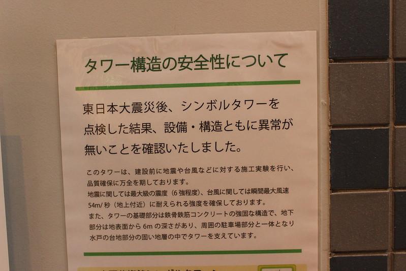 シンボルタワーの安全性
