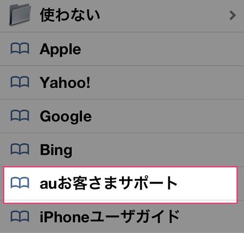 iPhone5_auid002