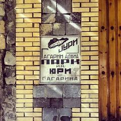 #qaqarin #юрийгагарин #azerbaijan #azstagram #sheki #fromtoday #businesstrip #light #bricks #wood #stone #gagarin #restaurant