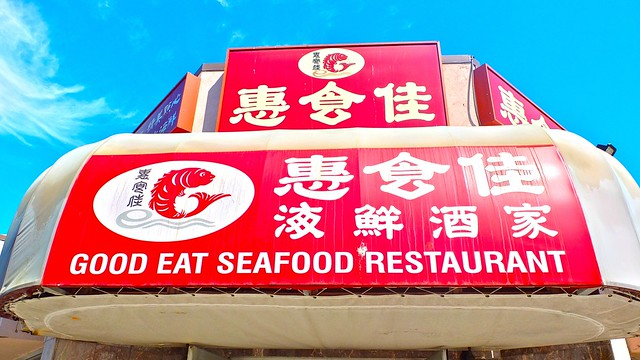 Good Eat Seafood Restaurant | Richmond, BC
