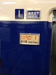 鉄道博物館0系新幹線