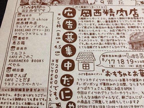 にゃら新聞8月号-05