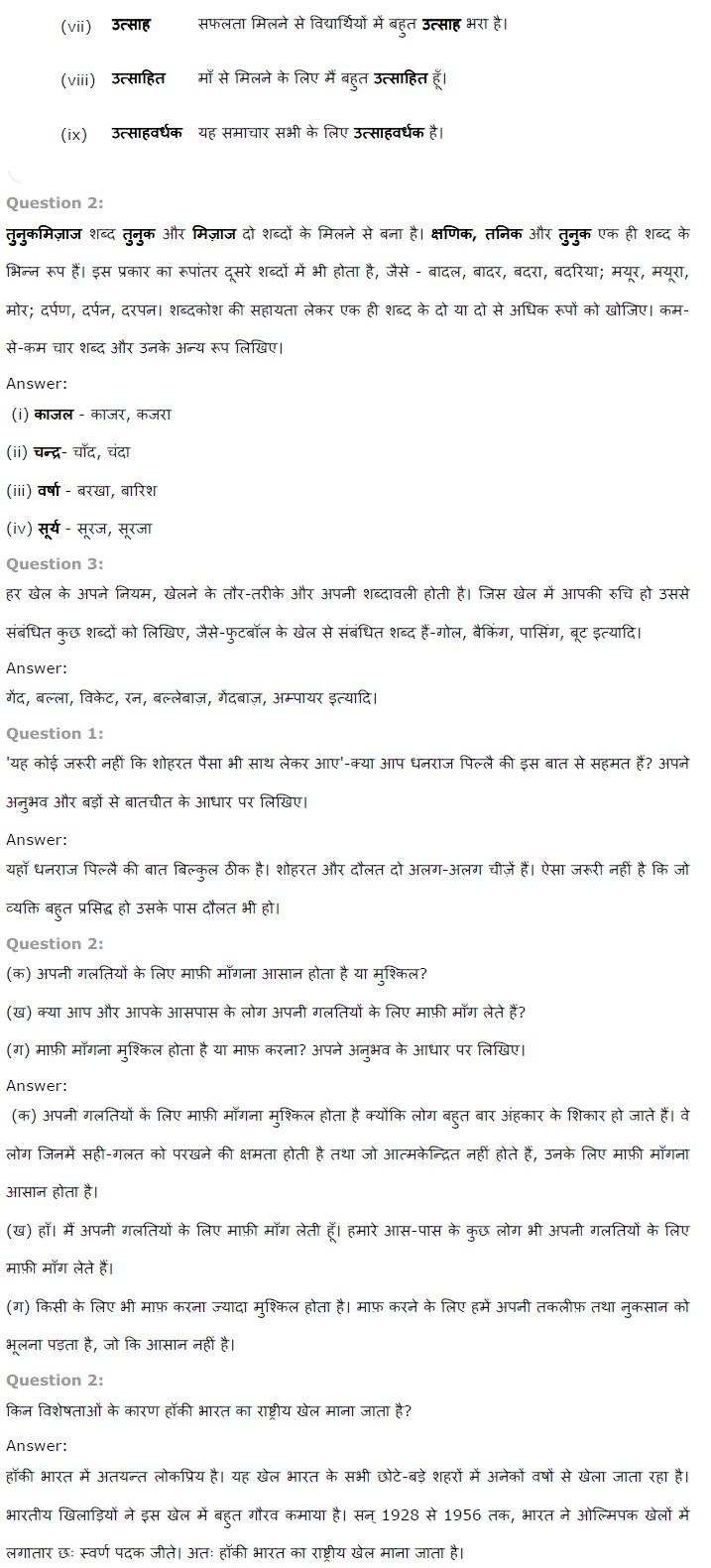 NCERT Solutions for Class 7th Hindi Chapter 18 संघर्ष के कराण मैं तुनुकमिजाज हो गया धनराज