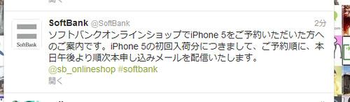 ソフトバンクオンラインショップ iPhone5 本申し込みメール