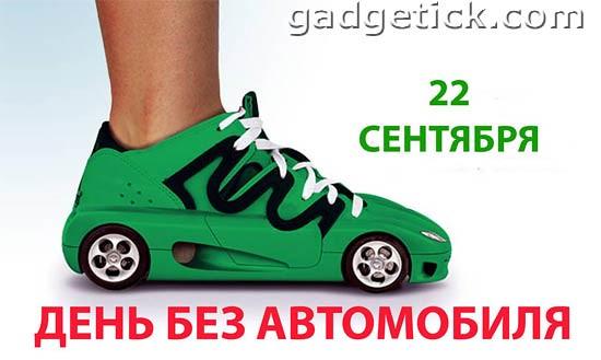 22 сентября Всемирный День без автомобиля
