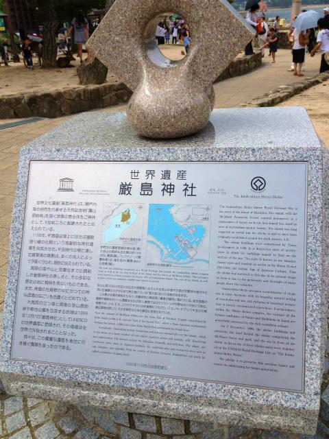世界文化遺産、厳島神社