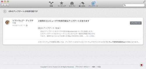 mac os x 10.8.1 on app store