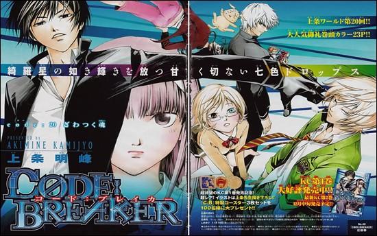 Confira o Novo Trailer do anime Code: Breaker!