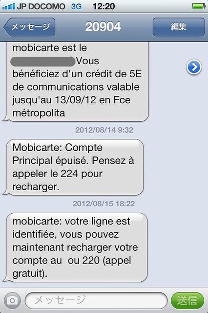 フランス プリペイドSIMカード Orange 設定画面