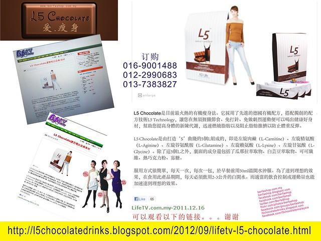 L5巧克力在LifeTV