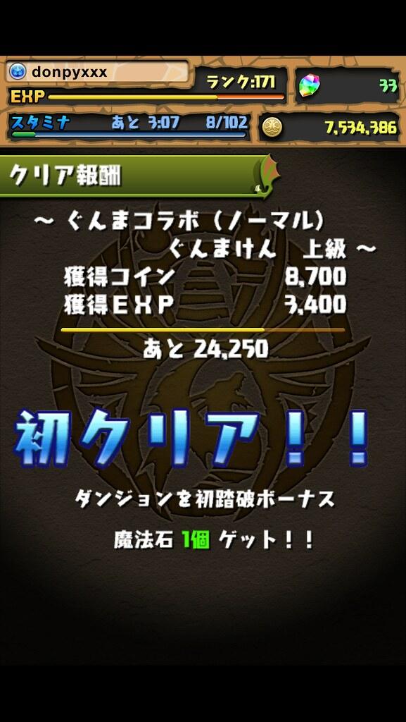 20121008002744