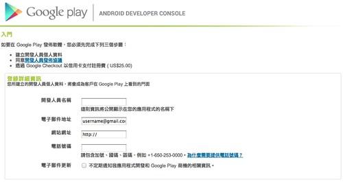 Android Developer Console