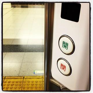 ふだんあまり乗らない常磐線に乗っておりますがドアの開閉ボタンついてるんだ!なんか新鮮。