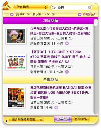 Yahoo! 奇摩拍賣 Dashboard Widget 0.2a12 - 付費優先刊登物品顯示更動