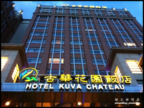 Hotel Kuva Chateau (古華花園飯店) @ Taoyuan