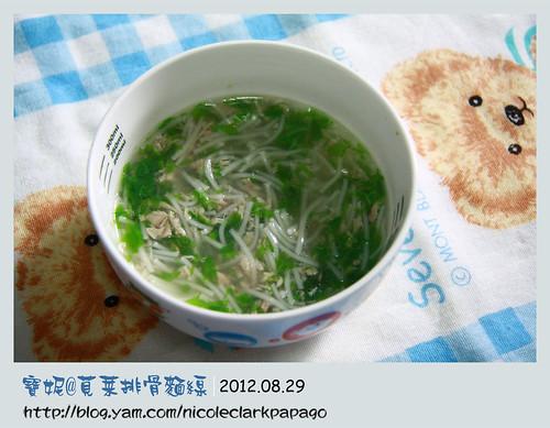 莧菜排骨麵線7