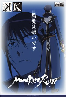 TVアニメ「K」『100DAYS×VISUAL』第050弾公開 宗像礼司(CV:杉田智和)『馬鹿は嫌いです』