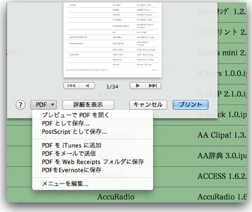 スクリーンショット 2012-09-03 17.03.48