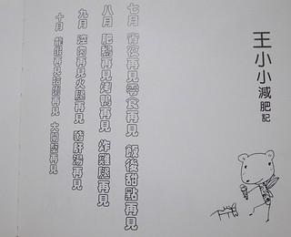 20120904-文字森林海4-1