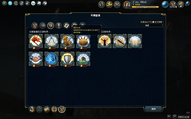 Dynasty_2012.9.5-0.16.28