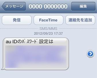 iPhone5_auid008