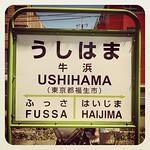 牛浜到着‼ #横田 #yokota #横田基地 #yokota_air_base #アメリカ空軍 #usaf #友好祭 #friendship_festival #福生 #fussa
