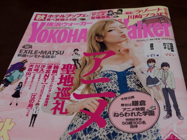 横浜ウォーカー2012年No17