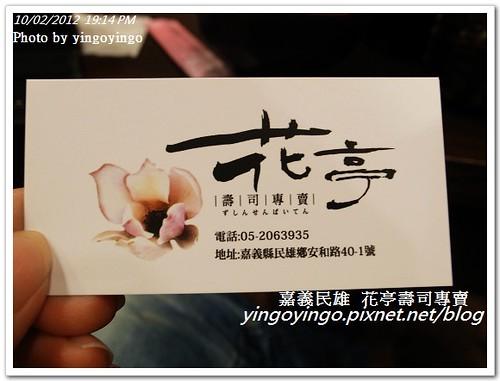 嘉義民雄_花亭壽司專賣20121002_R0080166