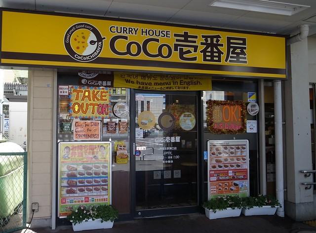 福生駅 Coco壱番屋
