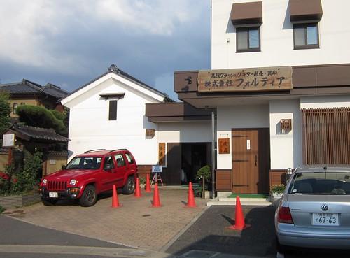 夢奏庵とフォルティア 2012年8月26日 by Poran111