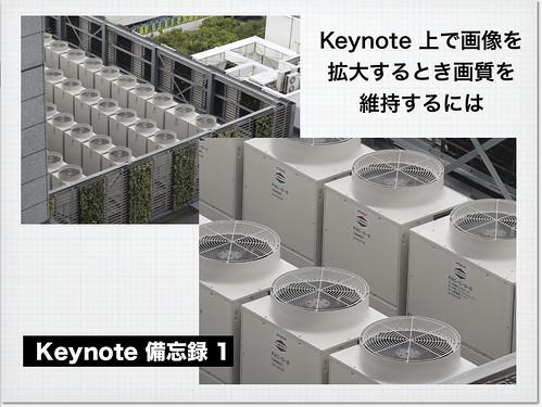Keynote備忘録_01