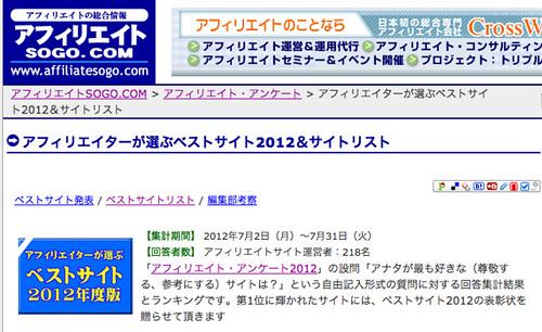 アフィリエイターが選ぶベストサイト2012&サイトリスト (アフィリエイトSOGO.COM)